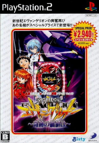 Image for Hisshou Pachinko*Pachi-Slot Kouryoku Series Vol. 10 (Special Price Edition)