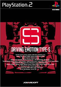 Image for Driving Emotion Type S