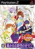 Thumbnail 1 for Harukanaru Toki no Naka de 2 (Koei Selection)