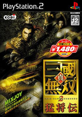 Image 1 for Shin Sangoku Musou 2 Mushouden (Koei Selection Series)