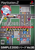 Simple 2000 Series Vol. 86: The Menkyou Shutoku Simulation - 1