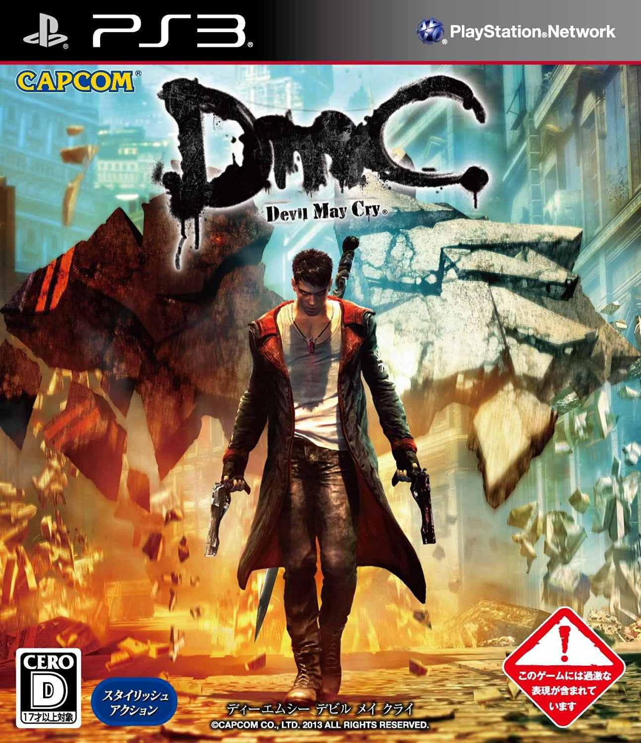 Image 3 for DmC Devil May Cry - e-Capcom Limited Edition