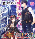 Maitetsu: Pure Station - Limited Edition - 1
