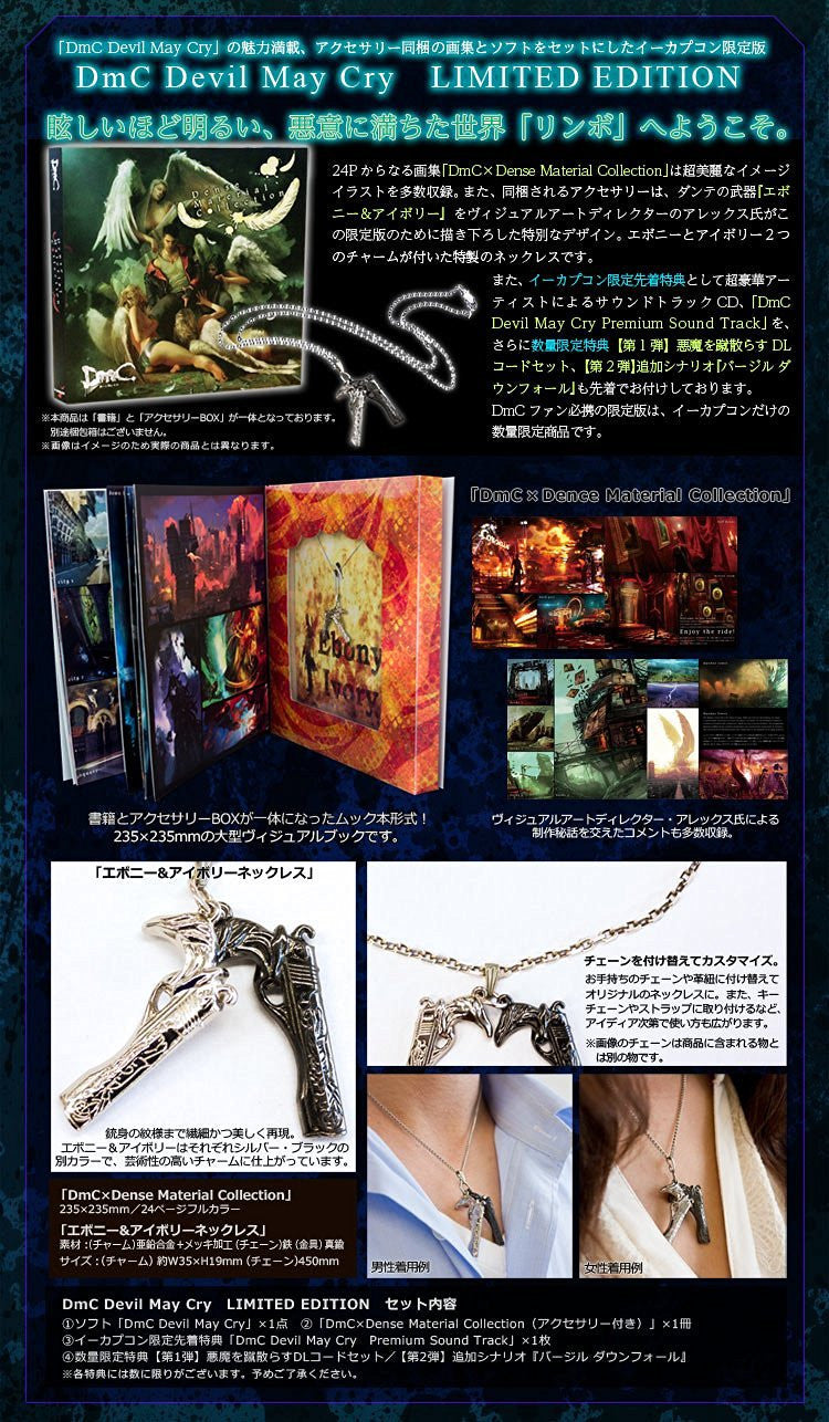 Image 2 for DmC Devil May Cry - e-Capcom Limited Edition