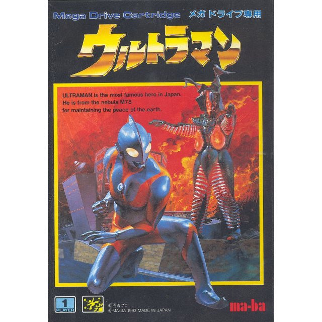 Image 1 for Ultraman