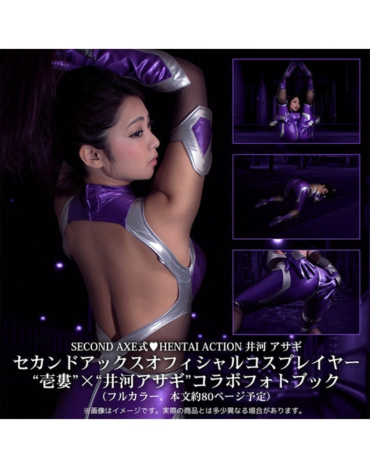 Taimanin Asagi - Igawa Asagi - Second Axe Type Hentai Action 3 - Photobook Set (Native, Second Axe) [Shop Exclusive]