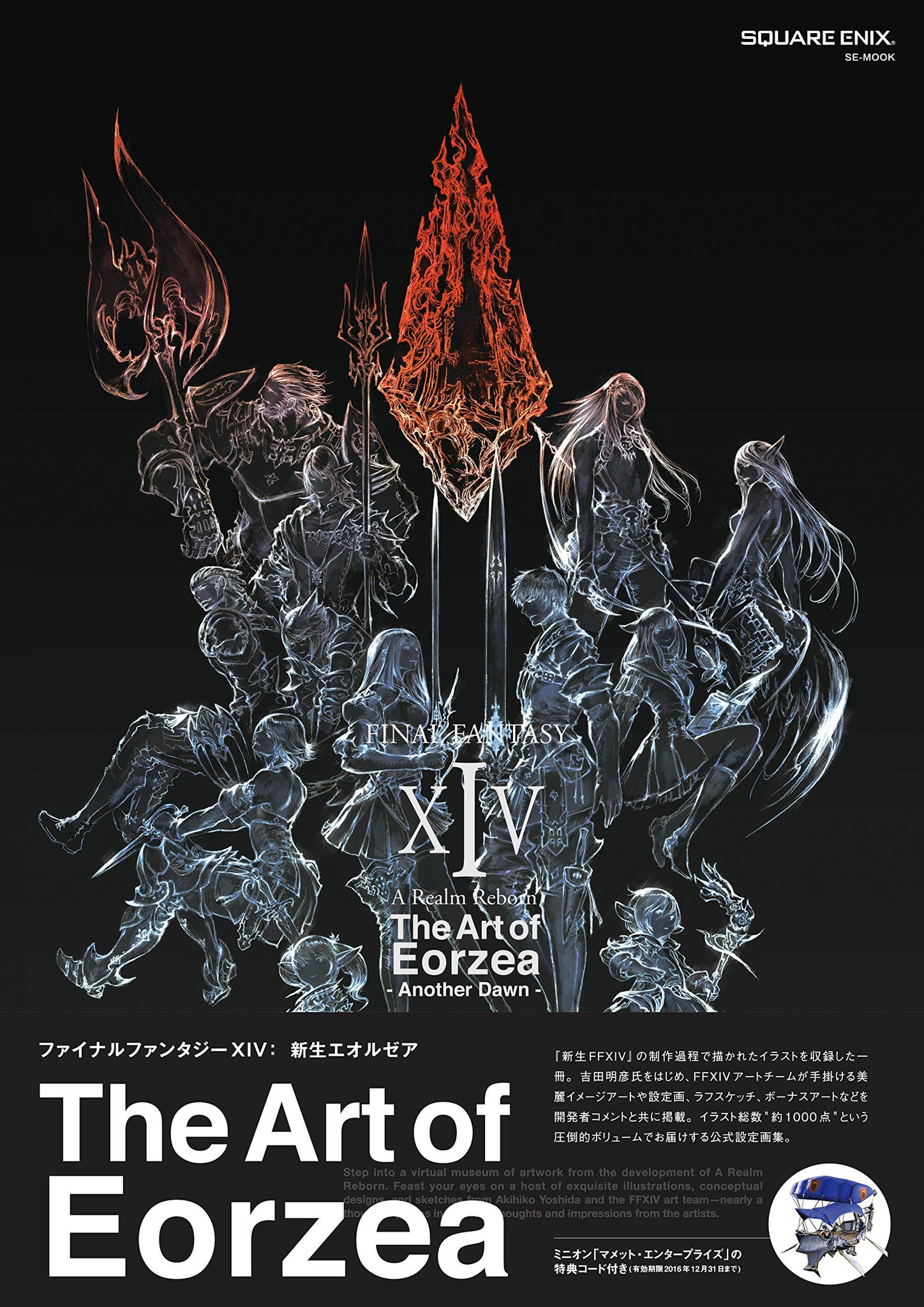 Image 1 for FINAL FANTASY XIV: A Realm Reborn The Art of Eorzea - Another Dawn [e-Store Edition]