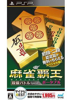 Image 1 for Mahjong Haoh Portable: Dankyuu Battle Special (Mynavi Best)