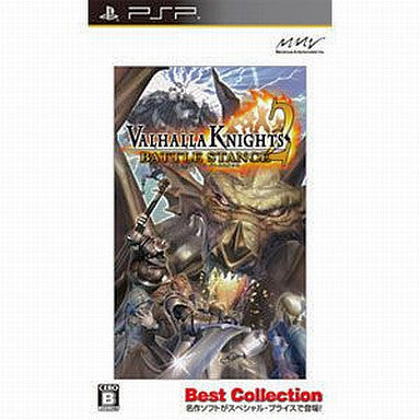 Image for Valhalla Knights 2: Battle Stance (Best Collection)