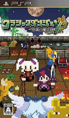Image for Classic Dungeon: Fuyoku no Masoujin