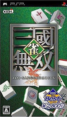 Image for Jan Sangoku Musou (Koei the Best)