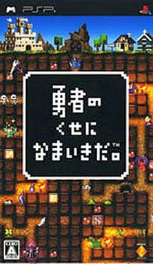 Image 1 for Yuusha no Kuse ni Namaikida. (PSP the Best)