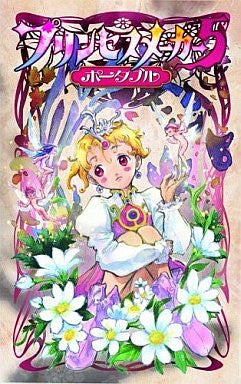 Image 1 for Princess Maker 5 Portable
