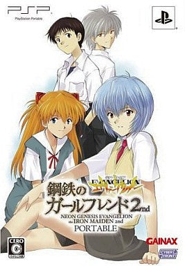 Image for Neon Genesis Evangelion: Koutetsu no Girlfriend 2nd Portable [Limited Edition]