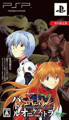 Image 1 for Neon Genesis Evangelion: Battle Orchestra Portable [Limited Edition]