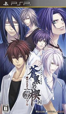 Image 1 for Soukoku no Kusabi: Hiiro no Kakera 3 Portable
