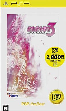 Zettai Zetsumei Toshi 3 (PSP the Best)