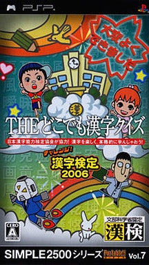 Image 1 for Simple 2500 Series Portable Vol. 7: The Doko Demo Kanji Quiz - Challenge! Kanji Kentei 2006
