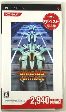 Image 1 for Gradius Portable (Konami the Best)