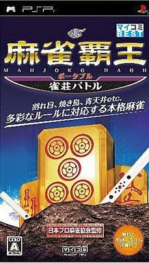 Image 1 for Mahjong Haoh Portable: Jansou Battle (Mycom Best)