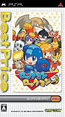 Image 1 for Rockman Rockman (Best Version)