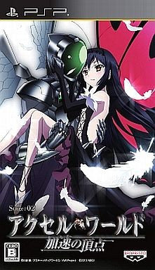 Accel World: Kasoku no Chouten [Limited Edition]