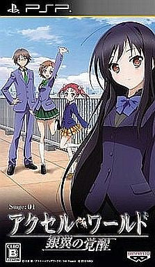 Image 1 for Accel World -Ginyoku no Kakusei- [Regular Edition]