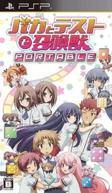 Image 1 for Baka to Test to Shokanju Portable [Regular Edition]