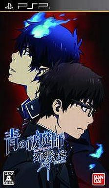 Image for Ao no Exorcist: Genkoku no Labyrinth