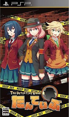 Image for Tanteibu: The Detective Club - Shissou to Hangegi to Daidanen