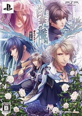 Image 1 for Shirahana no Ori: Hiiro no Kakera 4 [Limited Edition]