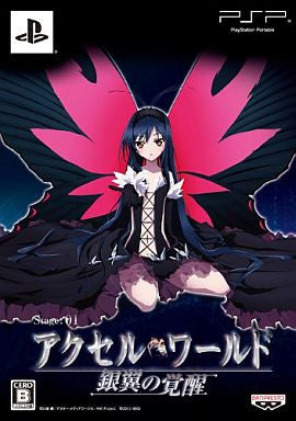 Accel World -Ginyoku no Kakusei- [Limited Edition]