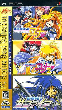 Image 1 for Ginga Ojousama Densetsu Collection (PC Engine Best Collection)