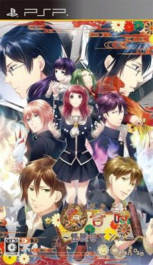 Image for Tasogaredoki: Kaidan Romance [Regular Edition]