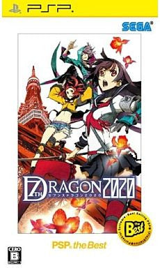Image for 7th Dragon 2020 (PSP the Best)