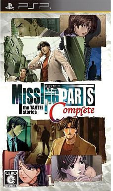 Image 1 for MISSING PARTS the TANTEI stories Complete