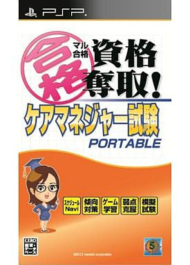Image for Maru Goukaku: Shikaku Dasshu! Care Manager Shiken Portable