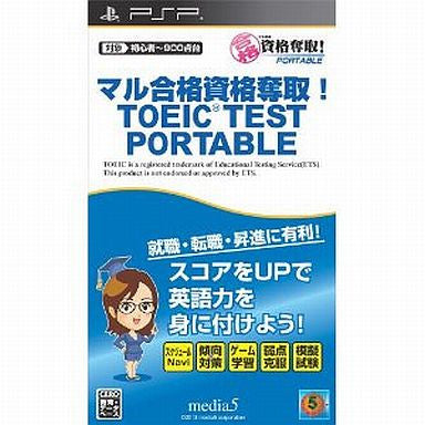 Image 1 for TOEIC Test Portable