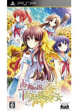Image for Sharin no Kuni, Himawari no Shoujo