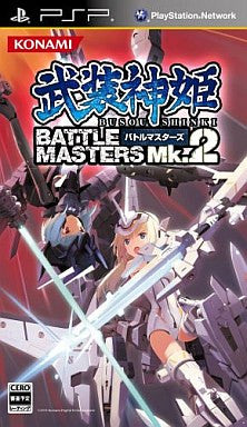 Image for Busou Shinki: Battle Masters Mk. 2