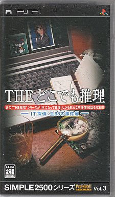 Image for Simple 2500 Series Portable Vol. 3: The Dokodemo Suiri