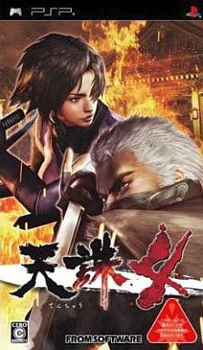 Image 1 for Tenchu 4