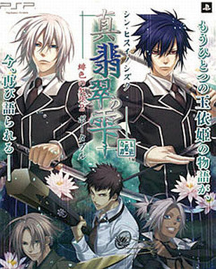 Image for Shin Hisui no Shizuku: Hiiro no Kakera 2 Portable
