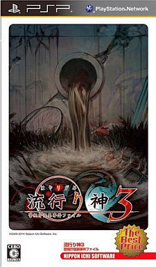 Image for Hayarigami 3 (The Best Price)