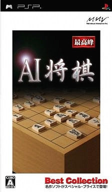 Image for AI Shogi (Best Collection)