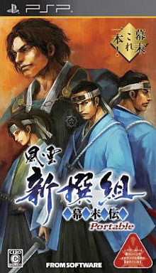 Image 1 for Fuuun Shinsengumi Bakumatsuden Portable