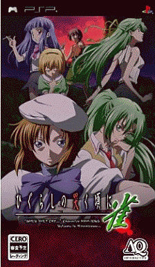 Image for Higurashi no Naku Koro ni: Jan