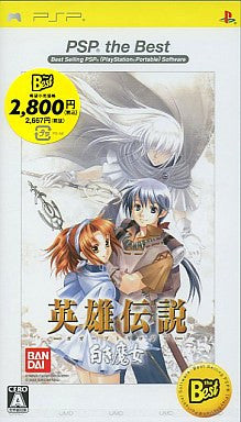 Image 1 for The Legend of Heroes Gagharvtrilogy White Witch (PSP the Best)