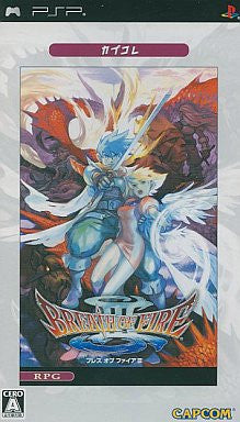 Image for Breath of Fire III (CapKore)