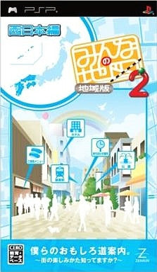 Image for Minna no Map 2 Chiikiban (Western Japan)